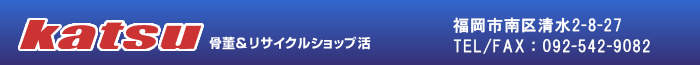 骨董&リサイクルショップ活(katsu)